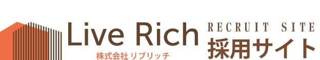 株式会社リブリッチ求人サイト